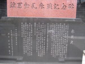 民団前の朝鮮動乱参戦碑