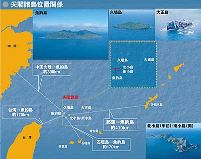 尖閣諸島と日支日台の位置関係